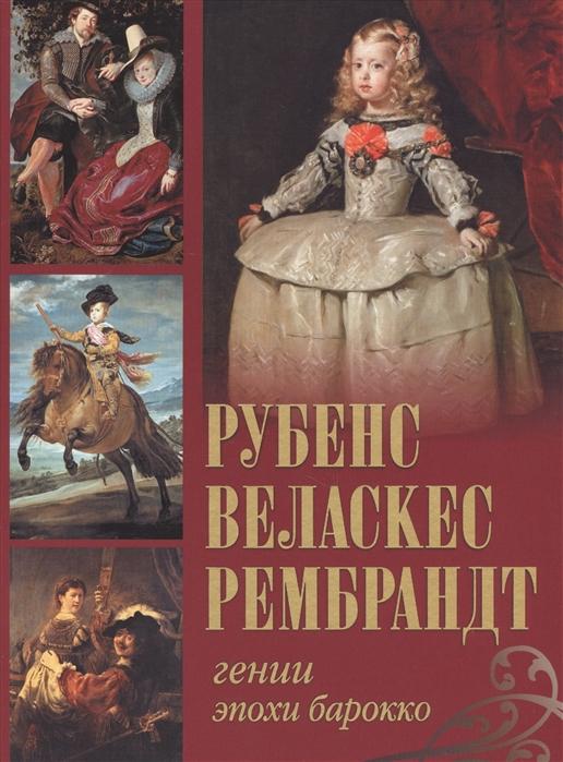 Королева А., Торопыгина М., Геташвили Н. Рубенс Веласкес Рембрандт Гении эпохи барокко геташвили н в золотой век голландской живописи