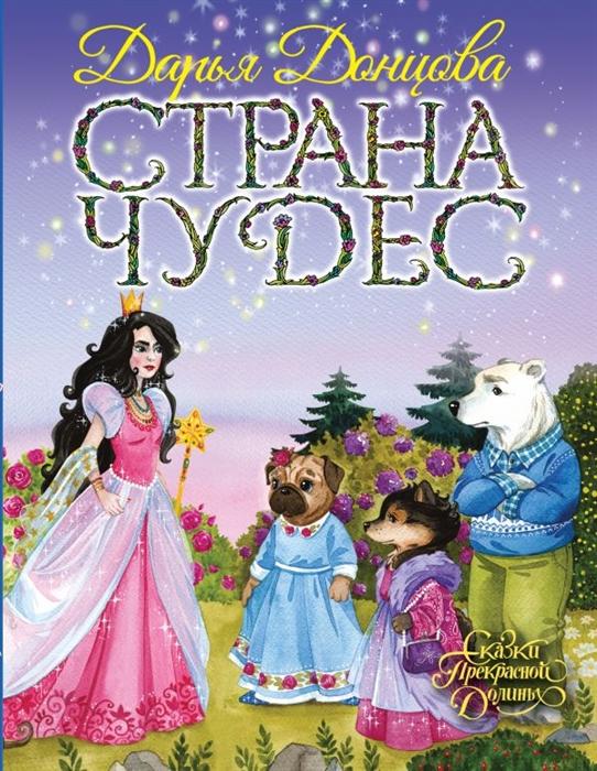 Донцова Д. Страна Чудес донцова д другая жизнь оборотня