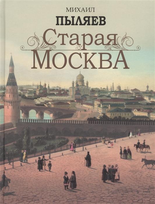 купить Пыляев М. Старая Москва дешево