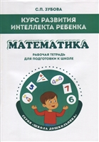 Курс развития интеллекта ребенка. Математика. Рабочая тетрадь для подготовки к школе