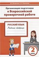 Русский язык. 2 класс. Организация подготовки в Всероссийской проверочной работе. Рабочая тетрадь
