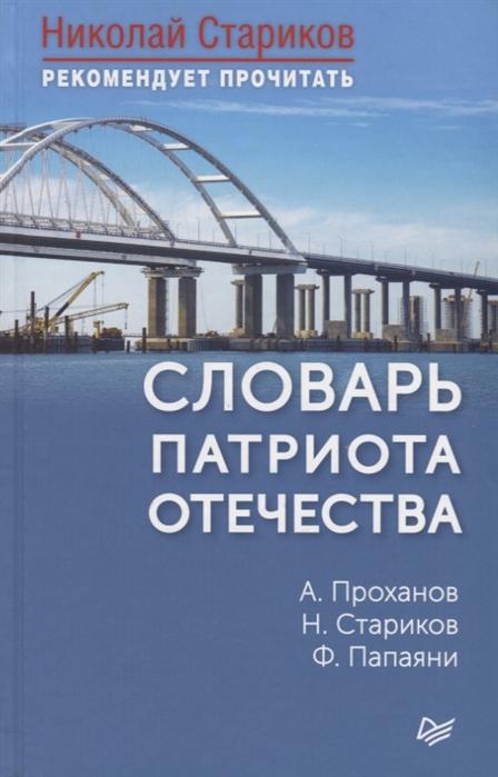 Проханов А., Стариков Н., Папаяни Ф. Словарь патриота Отечества