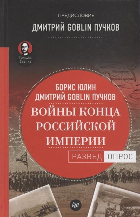 Юлин Б., Пучков Д. Войны конца Российской империи