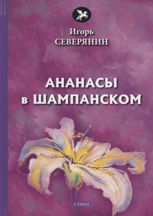 Северянин И. Ананасы в шампанском стихи северянин и victoria regia стихи