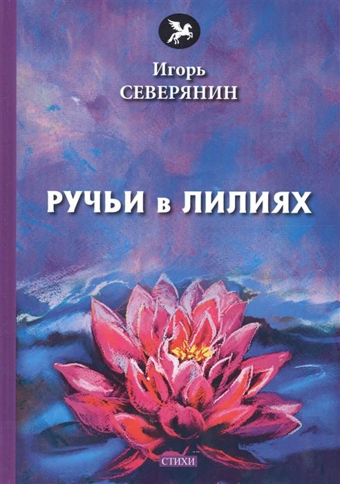 Северянин И. Ручьи в лилиях стихи