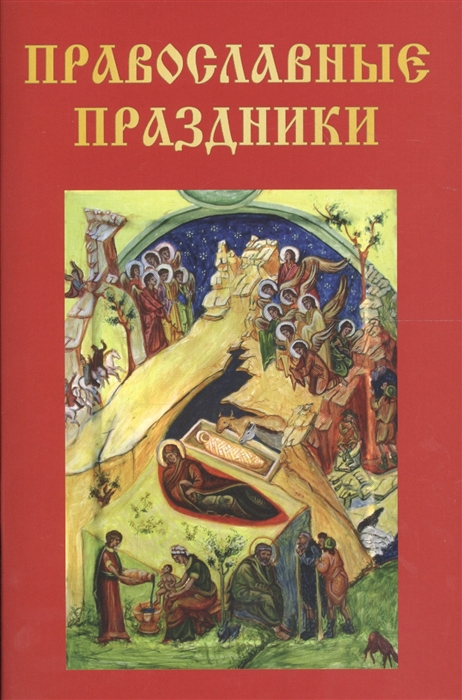 Православные праздники отсутствует православные праздники