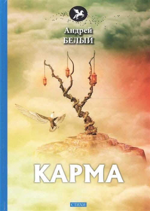 Белый А. Карма стихи хшановская а таро карма
