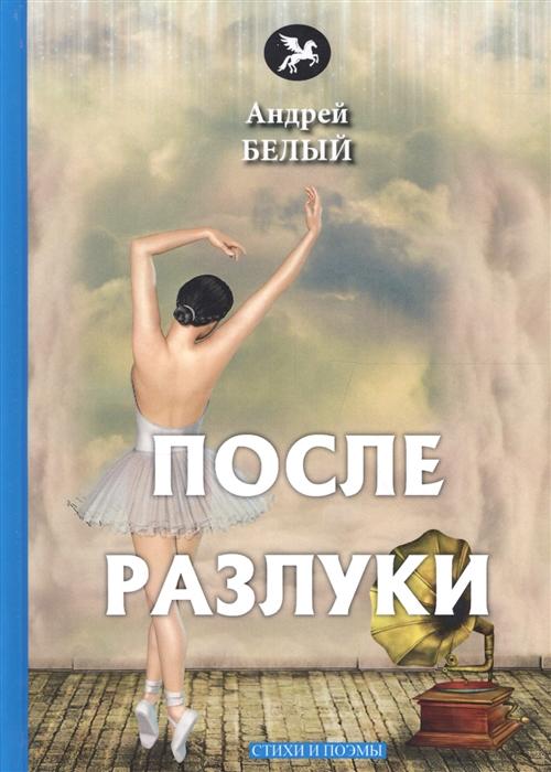 Белый А. После разлуки стихи и поэмы николай тимофеев чёртовы трудности поэмы и стихи