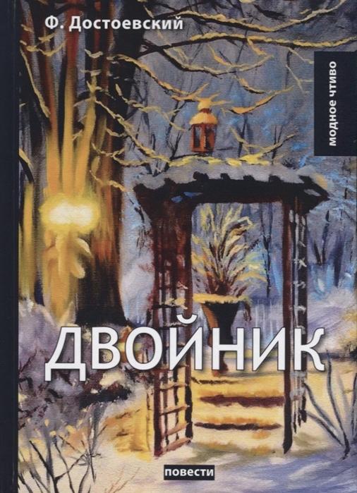 Достоевский Ф.М. Двойник цена и фото