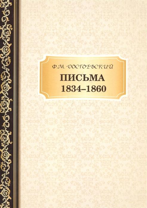 Фото - Достоевский Ф. Письма 1834-1860 ф ф веселаго список русских военных судов с 1668 по 1860 год