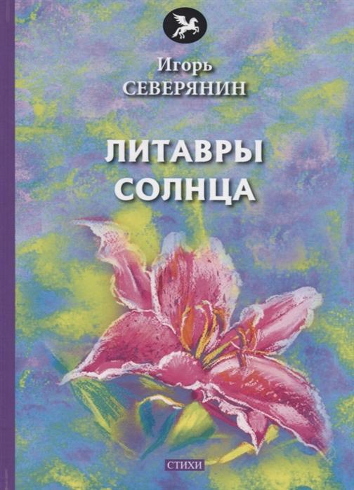 Северянин И. Литавры Солнца стихи северянин и victoria regia стихи