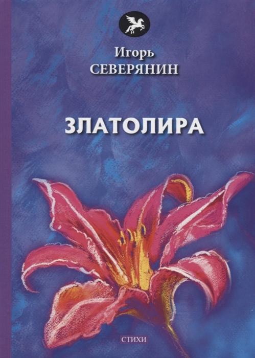 Северянин И. Златолира