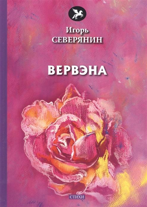 Северянин И. Вервэна стихи