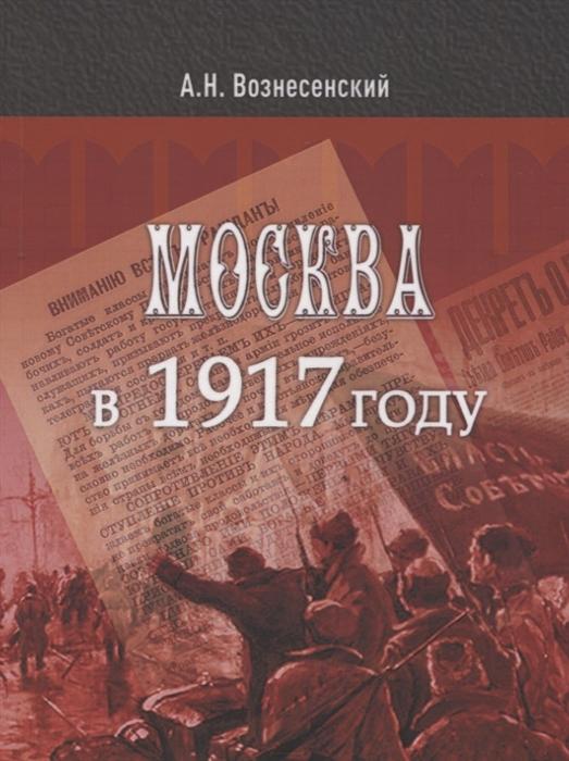 Вознесенский А. Москва в 1917 году