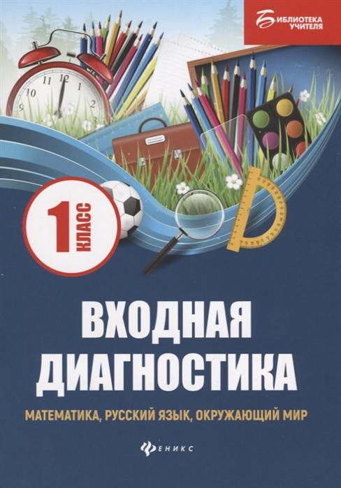 Буряк М. Входная диагностика математика русский язык окружающий мир 1 класс цена 2017