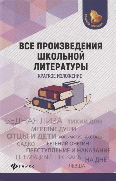 Бердышев С., Богачкина Н., Гончарова Л. и др. Все произведения школьной литературы Краткое изложение цены