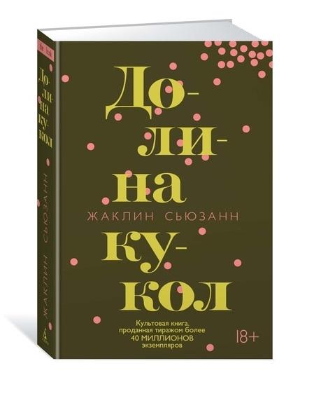 Сьюзанн Ж. Долина кукол сьюзанн ж жаклин сьюзанн серия библиотека любовного романа комплект из 3 книг