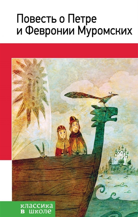 Розман Н. (ред.) Повесть о Петре и Февронии Муромских розман н ред 100 стихотворений о россии