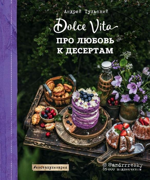 Тульский А. Про любовь к десертам Dolce vita