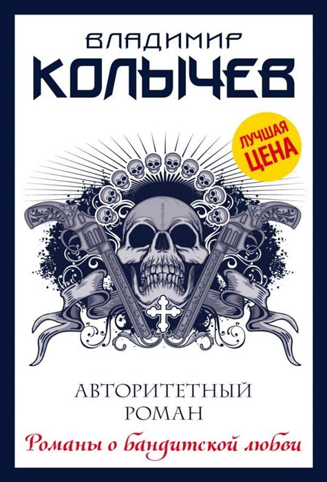 Колычев В. Авторитетный роман