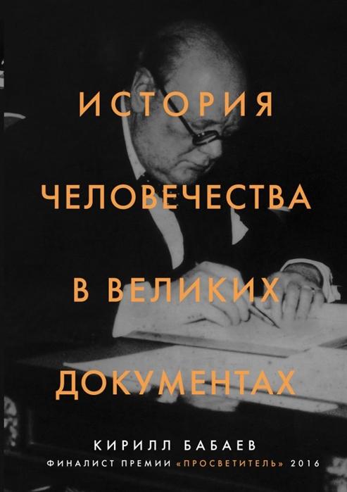 Бабаев К. История человечества в великих документах григорий бабаев история россии