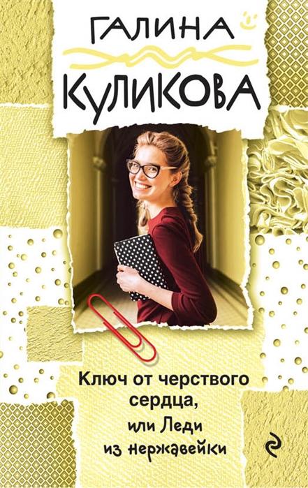 Куликова Г. Ключ от черствого сердца или Леди из нержавейки