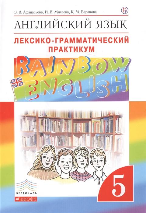 Афанасьева О., Михеева И., Баранова К. Rainbow English Английский язык Лексико-грамматический практикум 5 класс