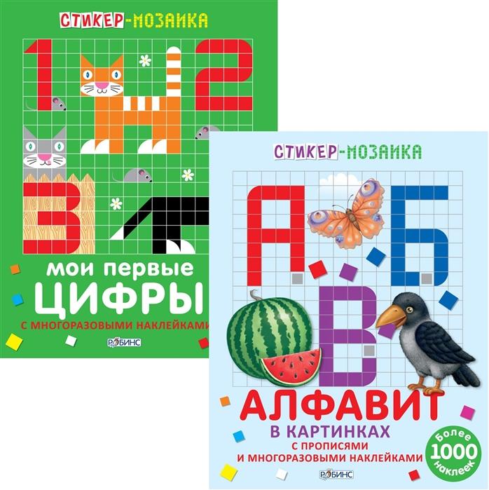 Гагарина М. (ред.) Стикер-мозаика Буквы и Цифры комплект из 2 книг gipfel ступка с пестиком