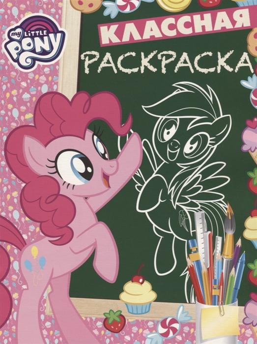 Касаткина Е. (ред.) Классная раскраска КлР 1823 Мой маленький пони касаткина е ред книжка фейерверк кф 1803 мой маленький пони