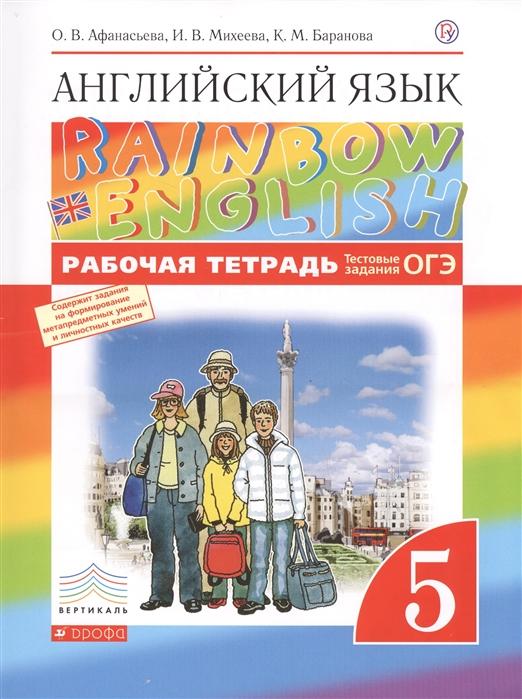Афанасьева О., Михеева И., Баранова К. Rainbow English Английский язык 5 класс Рабочая тетрадь цены