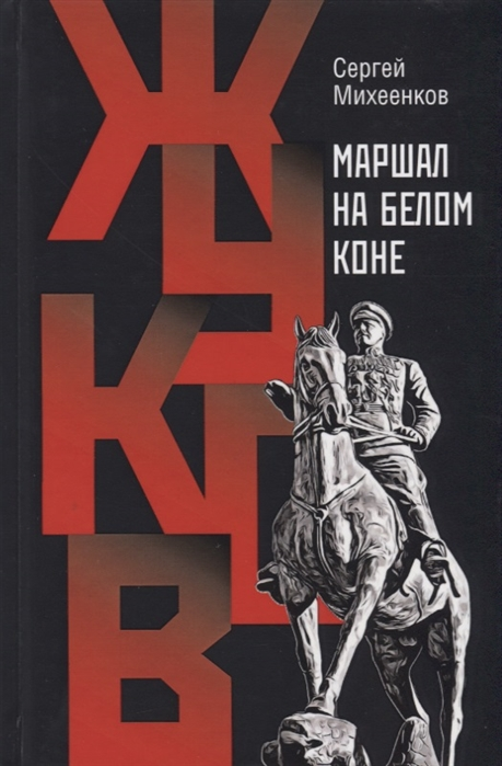 Михеенков С. Жуков Маршал на белом коне