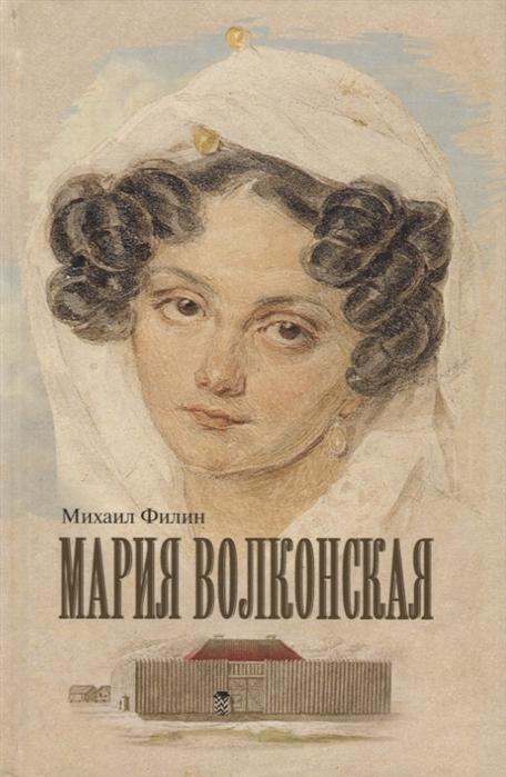цена на Филин М. Мария Волконская