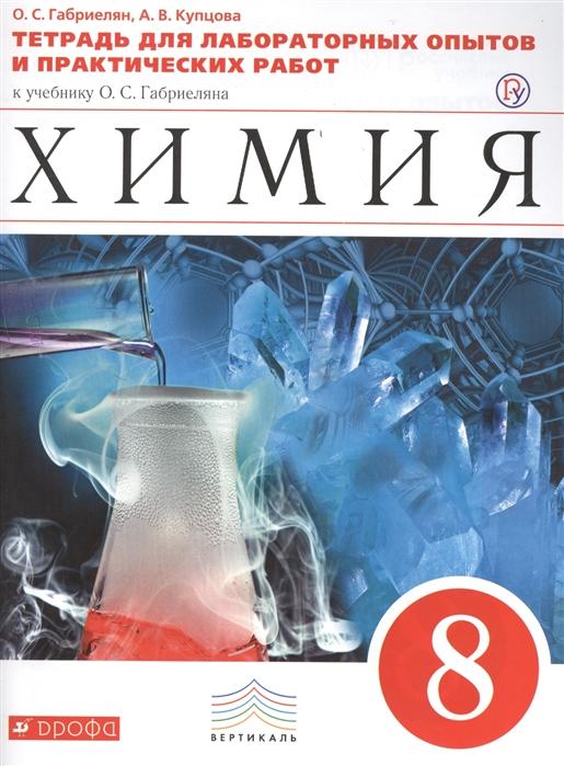 цена на Габриелян О., Купцова А. Химия 8 класс Тетрадь для лабораторных опытов и практических работ к учебнику О С Габриеляна
