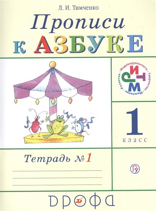 цена на Тимченко Л. Прописи к учебнику Азбука 1 класс В четырех тетрадях Тетрадь 1