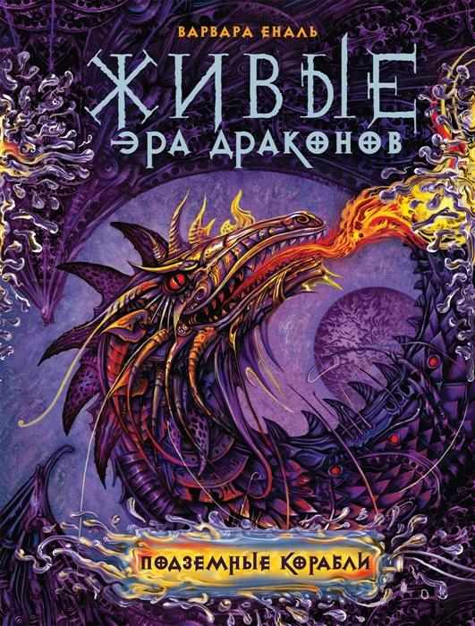 Еналь В. Живые Эра драконов Книга 3 Подземные корабли