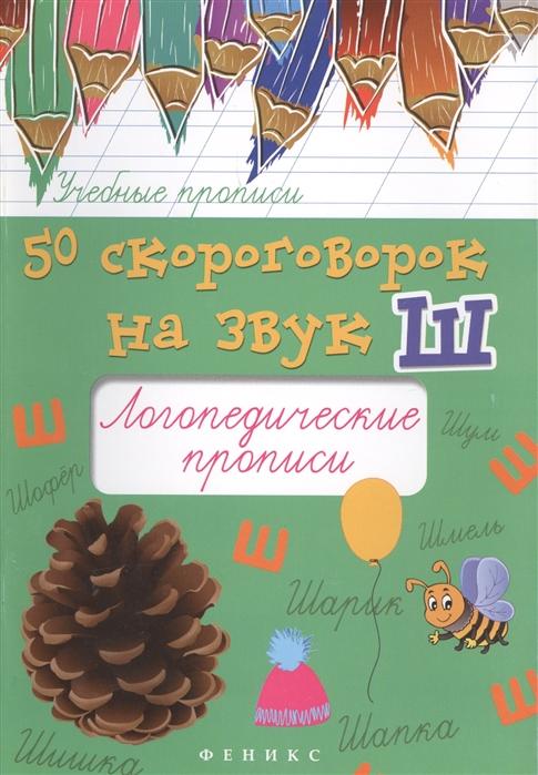 Жученко М.С. 50 скороговорок на звук Ш Логопедические прописи