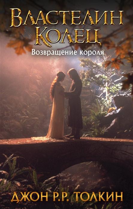 Толкиен Д. Властелин Колец Возвращение короля
