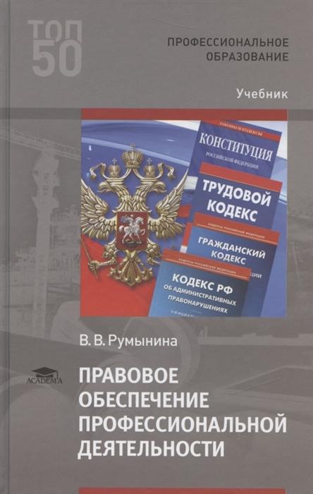 Румынина В. Правовое обеспечение профессиональной деятельности Учебник