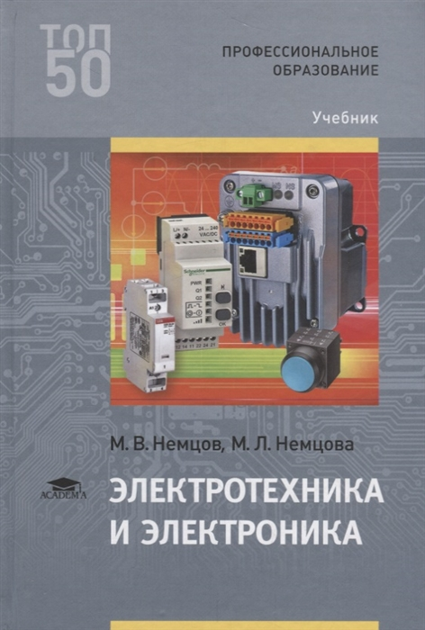 Немцов М., Немцова М. Электротехника и электроника Учебник