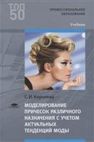Моделирование причесок различного назначения с учетом актуальных тенденций моды. Учебник