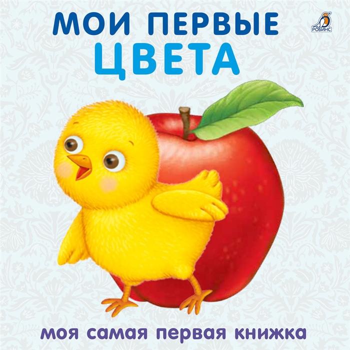 Гагарина М. (ред.) Книжки-картонки Мои первые цвета Стихи и картинки все цены