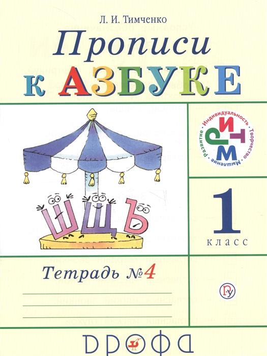 цена на Тимченко Л. Прописи к учебнику Азбука 1 класс В 4 тетрадях Тетрадь 4