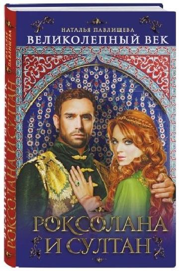 Павлищева Н. Великолепный век Роксолана и Султан цена