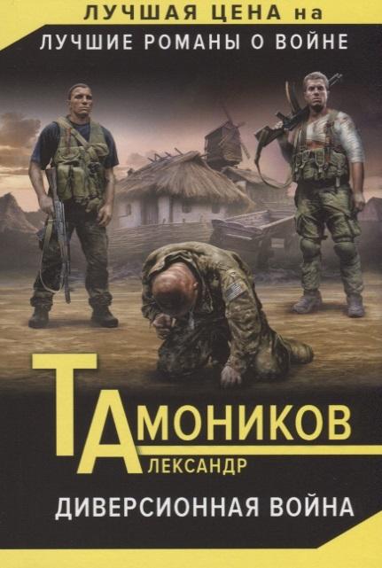 цена на Тамоников А. Диверсионная война