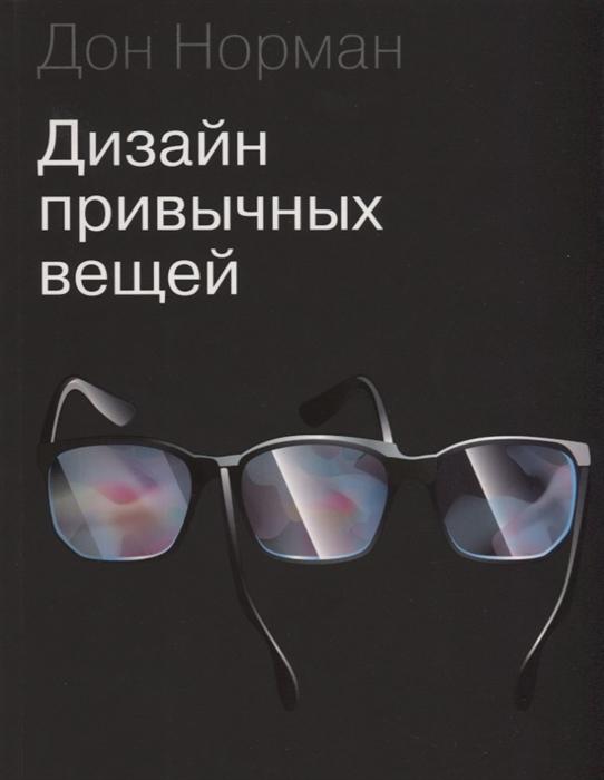 Норман Д. Дизайн привычных вещей стоимость