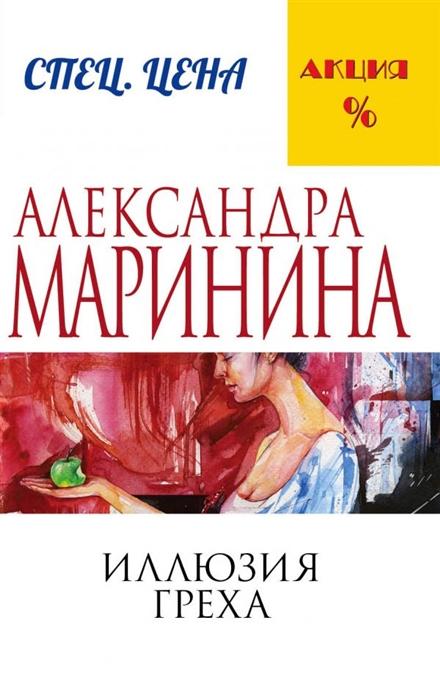Маринина А. Иллюзия греха маринина а городской тариф