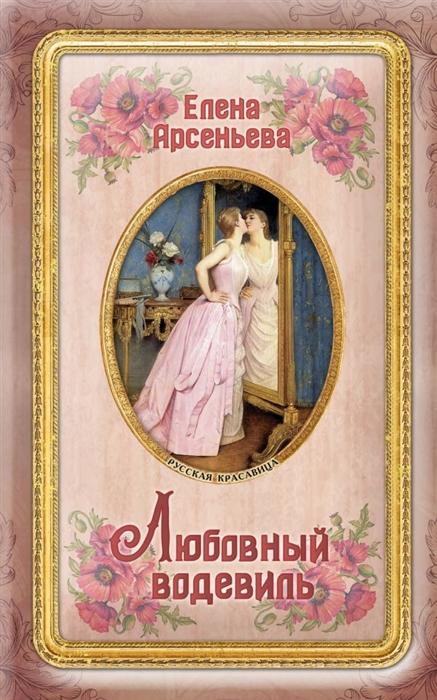 Арсеньева Е. Любовный водевиль цены онлайн