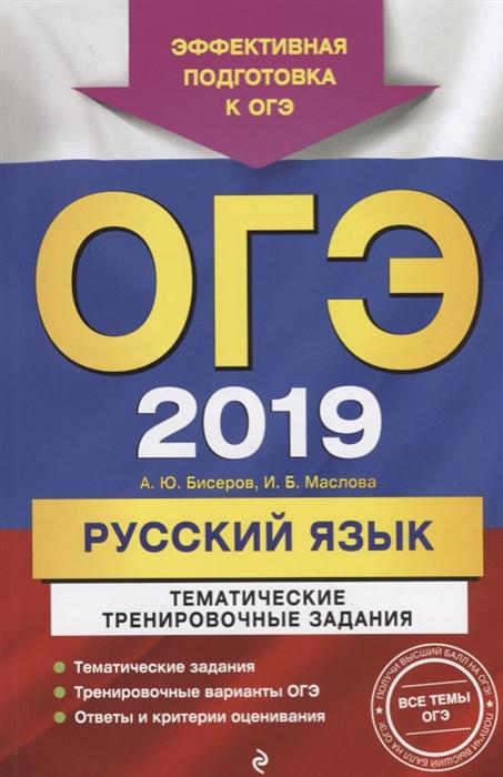 Бисеров А Маслова И ОГЭ-2019 Русский язык Тематические тренировочные задания