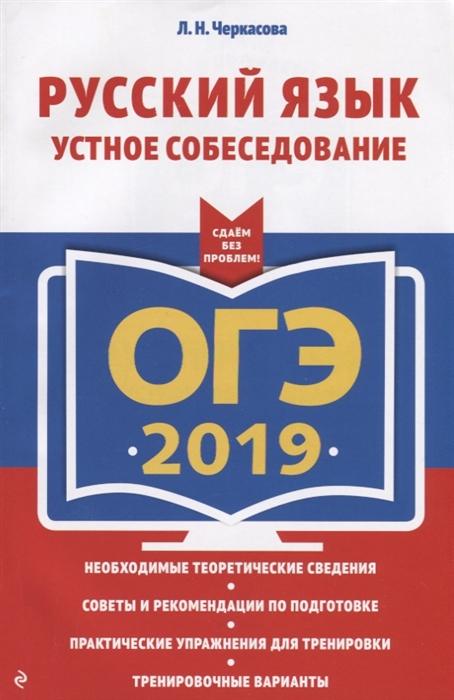ОГЭ-2019 Русский язык Устное собеседование