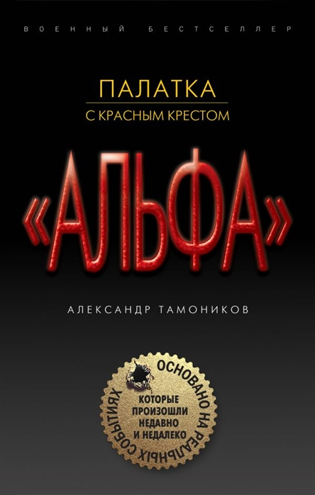 Тамоников А. Палатка с красным крестом палатка greenell виржиния 4 v2 green 25533 303 00